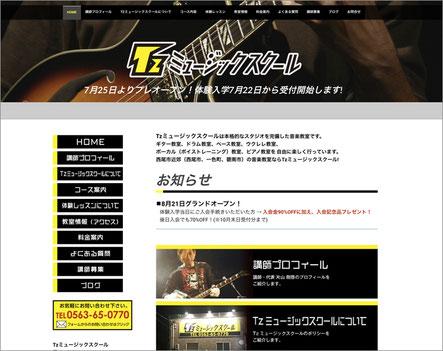 音楽教室ピアノ教室ホームページ
