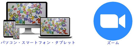 ボヌールリモート韓国語教室始めるにあたりご用意頂くもの。パソコン・スマートフォン・タブレット・ズーム。