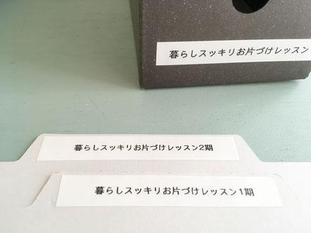 おうちスタイル札幌 整理収納アドバイザー 旭川 お片づけ レッスン