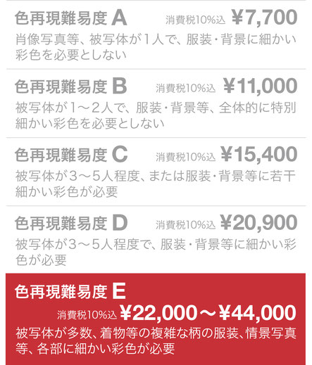 色再現難易度E ¥22,000(税込)より