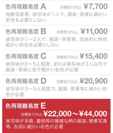 色再現難易度E ¥15,000(税抜)より