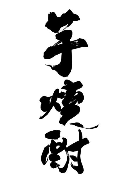 筆文字:芋焼酎|筆文字ロゴ・看板・商品パッケージ・題字|書道家へ依頼・注文