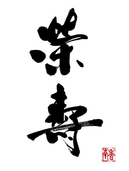 筆文字ロゴ:栄寿(榮壽)|看板やラベルの筆文字・題字なら書家 鳶山にお任せください。|筆文字の依頼・書道家に注文