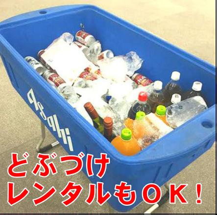 御前浜.BBQエリア,飲み物,配達,持込み,大阪,酒屋