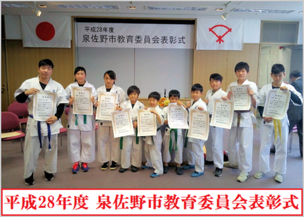 平成28年度 泉佐野市教育委員会表彰式