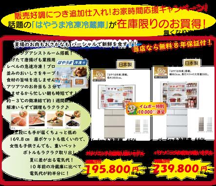 ハイグレード冷蔵庫が安い!