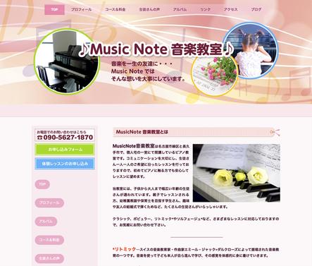 ピアノ教室ホームページ