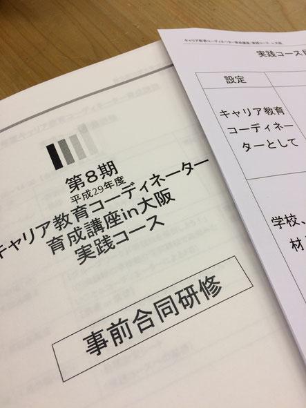 キャリア教育コーディネーター育成講座のテキスト