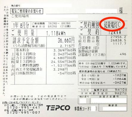 東京電力エナジーパートナー(TEPCO)検針票のイメージ(従量電灯C)