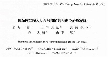日本臨床整形外科学会雑誌 vol.36 no.1 98号:関節内に陥入した股関節唇損傷の治療経験
