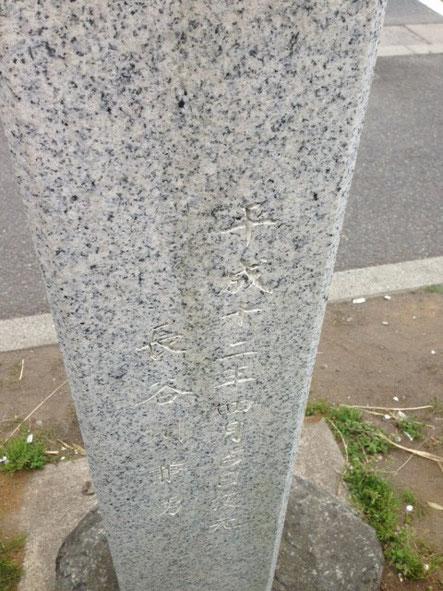 平成12年4月吉日 復元 長谷川兼男