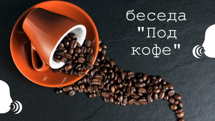 "беседа ""Под кофе"""