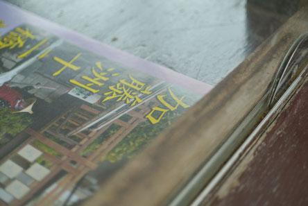地元・佐原(現・香取市)を中心に CNSが皆さまのお手伝いする時の 8つの心がけを、お伝えいたします