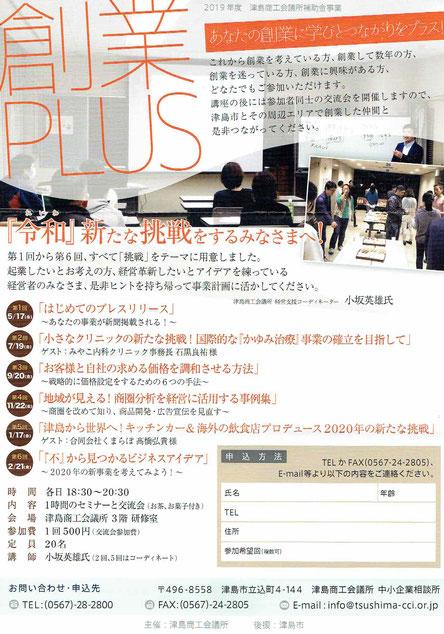 津島商工会議所 創業プラスにみやこ内科クリニック事務長が登壇する案内