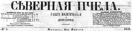 «Сѣверная Пчела» №5, 8 января 1854 г.