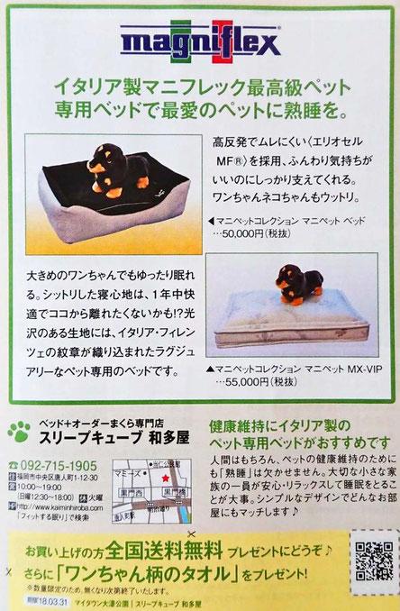 マニフレックスは、寝くらべ出来るマニステージ福岡(スリープキューブ和多屋2F)へどうぞ。