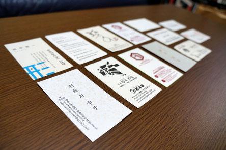 機械漉きと手漉きの各種和紙に印刷加工した名刺