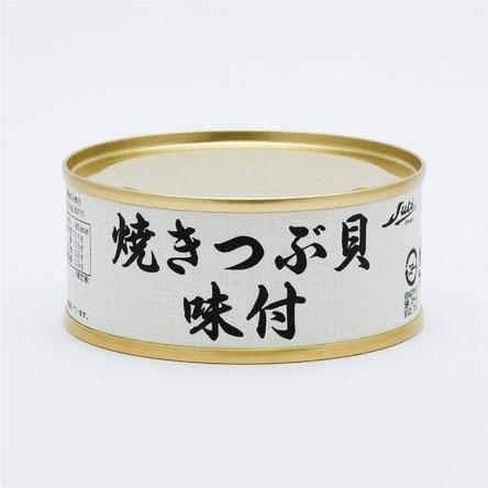 つぶ貝,ストー北海道産焼きつぶ貝味付,ストー缶詰株式会社