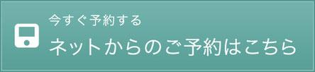 奈良県大和高田市の坐骨神経痛整体予約