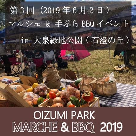 第3回マルシェ&BBQin大泉緑地公園