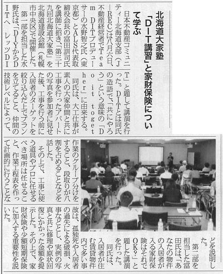 北海道大家塾開催「DIT講習と家財保険について学ぶ」の記事