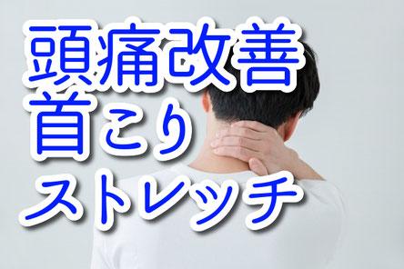 こり 頭痛 首