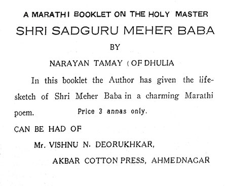 Courtesy of Meher Messenger magazinr ; 1929 advertisement.
