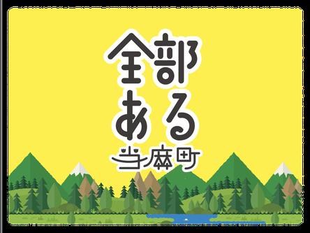 当麻町のロゴ