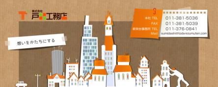 戸田工務店 本社公式ホームページ