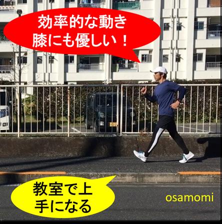オサモミウォーキング教室昭島 膝痛 競歩 歩き方昭島市