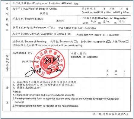 外国留学人員来華簽証申請表(通称JW202)