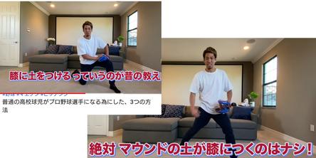 前田健太 投手 ピッチング方法