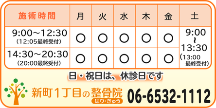 施術時間、平日午前9時から12時30分、午後2時30分から8時30分、電話0665321112