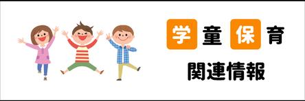 学童保育関連情報