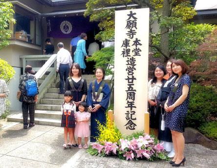 千葉市最初の念佛道場造営25周年
