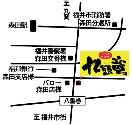 JR森田駅近く 森田の手羽先居酒屋「来喜」(ラッキー)