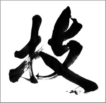 筆文字:技|筆文字ロゴを書道家に注文・依頼