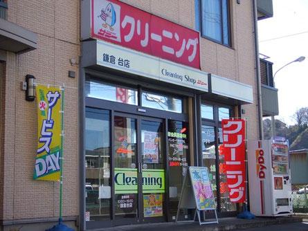 クリーニングショップサニー 鎌倉台店・翌日仕上げ