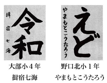 神戸新聞 習字紙上展 第43回 書き初めコンクール