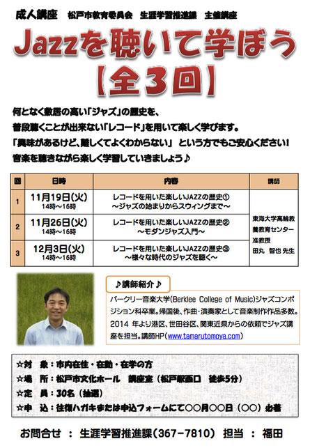松戸市ジャズ講座『JAZZを聴いて学ぼう(全3回)』