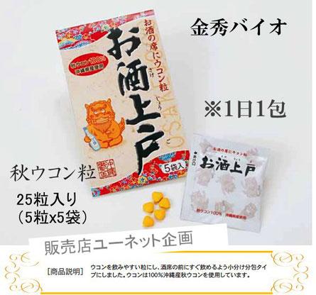秋ウコン粒-お酒上戸 沖縄県産
