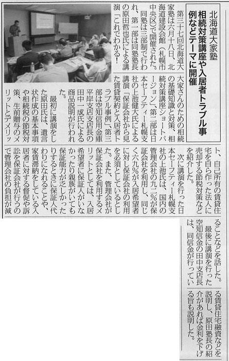 北海道大家塾開催「相続対策講座・入居者トラブル実例」の記事