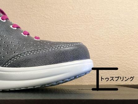 トゥスプリングは靴によって高さが異なります
