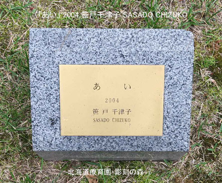 笹戸千津子「あい」2004プレート
