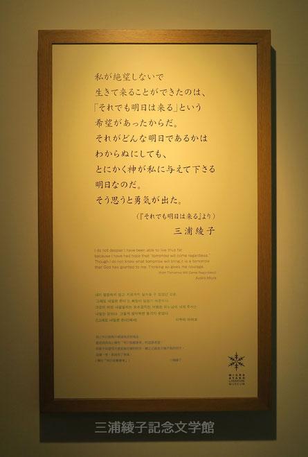 三浦綾子記念文学館内-3