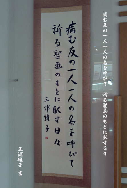 三浦綾子記念文学館内-4