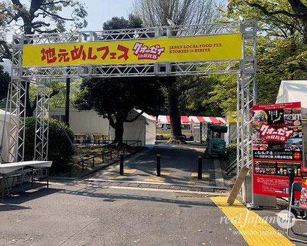 """日比谷公園, 第5回 地元めしフェス""""クオーゼィ"""" in 日比谷"""