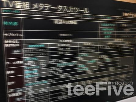 ProRes422 HQ アニメ原版 24P 変換 xdcam 納品 入稿 番組納品  メタデータ