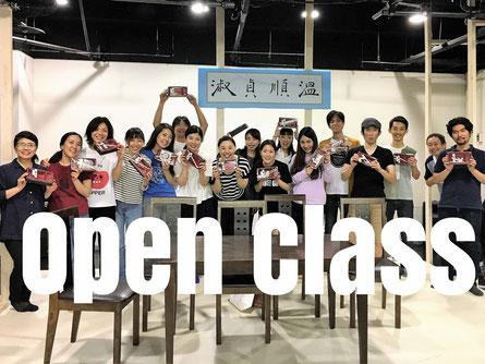 いつでも始められるオープンクラス