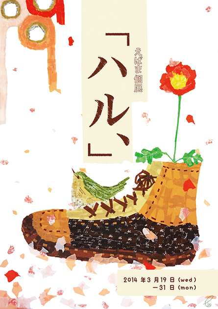 「ハル、」/マスキングテープ 2014,3.19